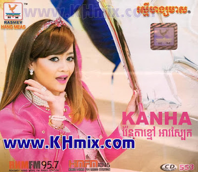 RHM CD Vol 553 | Khmer Music 2016