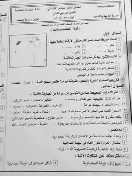 امتحان الدراسات الاجتماعية محافظة بورسعيد للصف الثالث الاعدادى الترم الثاني 2017