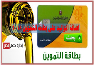 إضافة المواليد على بطاقة التموين 2018 تعرف على موعد اضافة