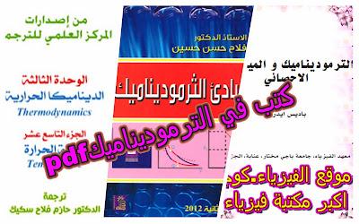 تحميل كتب في الترموديناميك pdf
