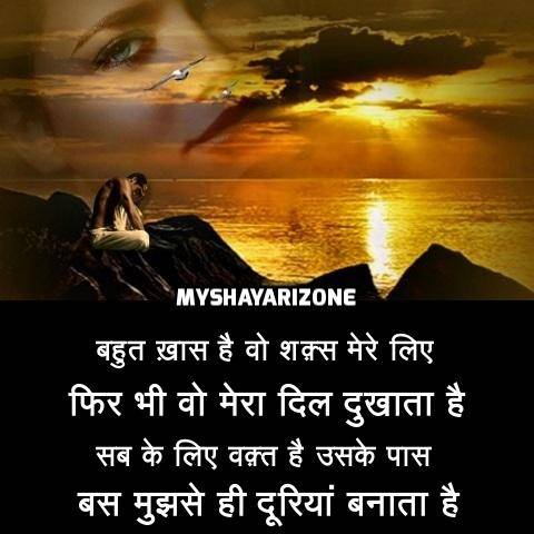 Hindi Dard Bhari Lines Message Pic Shayari
