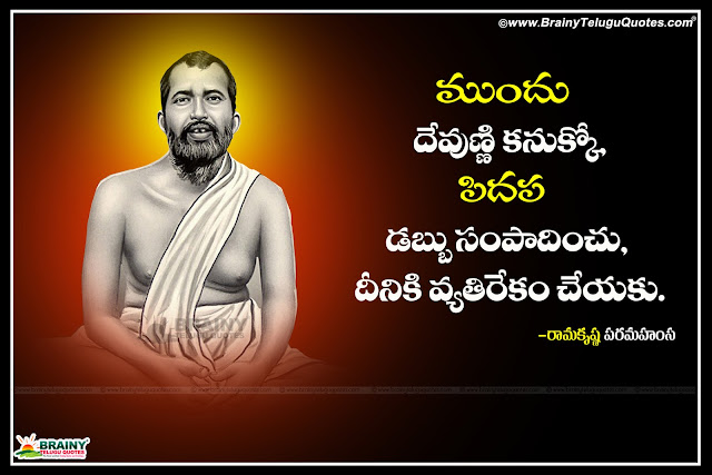 Here is a Telugu Language Beat Rama Krishna Paramahamsa Quotes and Best HD Wallpapers, Telugu Daily Rama Krishna Paramahamsa Messages and Words, Rama Krishna Paramahamsa Spiritual Quotes in Telugu, Daily Telugu Best Hindu Authors Quotes and Messages in Telugu language,Ramakrishna Paramahamsa Quotations - Best Telugu inspirational quotes - Best inspirational quotes - Best famous goodreads - Goodreads from Ramakrishna Paramahamsa - Best inspirational Quotations - Best Telugu Quotes - Best famous telugu Quotations - Best inspirational telugu quotes - Telugu Quotes - Inspirational life quotes with hd wall papers - Ramakrishna Paramahamsa telugu quotations - Inspirational quotes from Ramakrishna Paramahamsa, Rama Krishna Paramahamsa Story in Telugu, Telugu Best Rama Krishna Paramahamsa Wallpapers with Quotes.