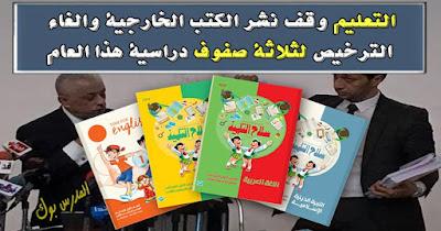 شوقي وقف ترخيص الكتب الخارجية في النظام الجديد