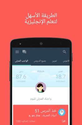 تطبيق Hello English لتعلم اللغة الإنجليزية باتقان للاندرويد