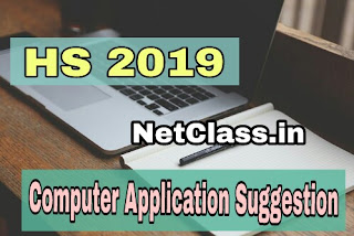 HS Computer Science Suggestion 2019, HS 2019 Computer Application Suggestion, WB HS Computer Suggestion 2019
