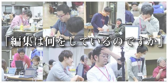 小浜徹也×今岡清「編集は何をしているのですか」