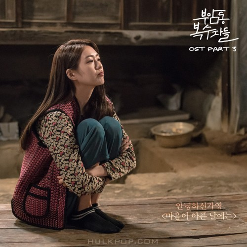 Hello Ga-Young – Avengers Social Club OST Part.3
