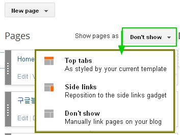 구글블로그 사용법: 페이지(pages) 메뉴바 위치 설정