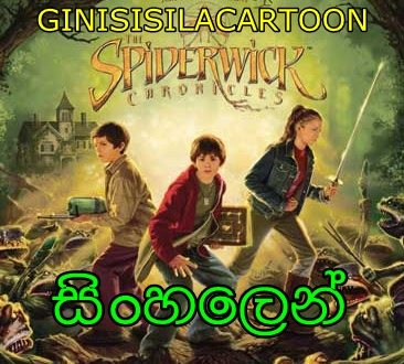Sinhala Dubbed -The Spiderwick Chronicles