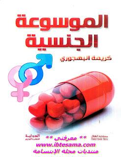 تحميل كتاب الموسوعة الجنسية