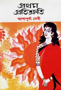 Prathom Protishruti by Ashapurna ebook