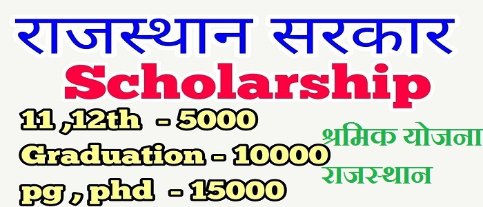 Rajasthan shramik scholarship yojana application form khabar ab rajasthan shramik scholarship yojana application form yelopaper Image collections