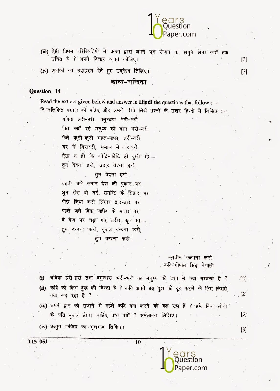 Hindi Grammar Exercises For Class 10 Cbse