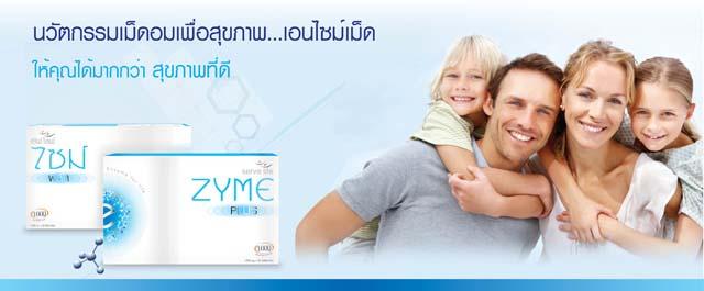 ZYME PLUS ไซม์พลัส อาหารเสริมเอนไซม์ชนิดเม็ด @ www.servelife.co.th