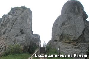 Вхід в дитинець на Камені