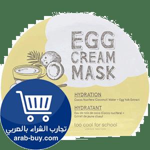 ماسك كريم البيض المرطب للبشرة من اي هيرب