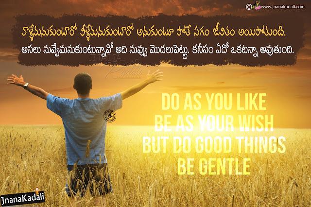 heart touching winning quotes in telugu, nice telugu self motivational sayings