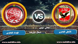 مشاهدة مباراة الوداد والاهلي بث مباشر اونلاين Wydad Athletic Club vs Al Ahly live بتاريخ 04-11-2017 نهائي دوري أبطال أفريقيا