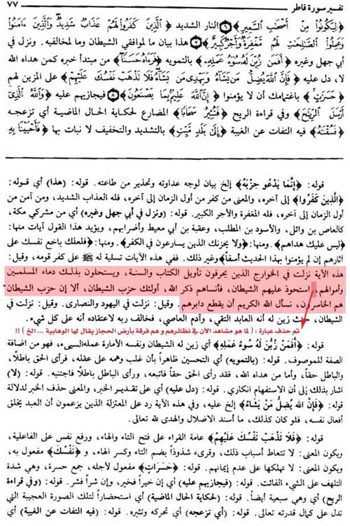 Kitab Shawi yang dirubah Wahabi