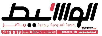 جريدة وسيط القاهرة عدد الجمعة 19 أكتوبر 2018 م