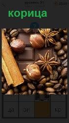 460 слов 4 лежит шоколад с конфетами и корица сверху 21 уровень
