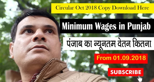Minimum Wages in Punjab 01.09.2018 Notification का PDF, किसको कितना मिलेगा