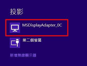 microsoft-wireless-display-adapter-3-Windows 筆電使用投影(追劇)心得﹍微軟無線顯示轉接器