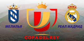 Реал Мадрид – Мелилья прямая трансляция 06/12 в 18:15 по МСК.