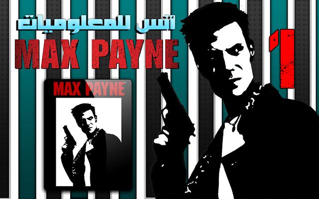 تحميل لعبة max payne 1 برابط مباشر وبحجم خفيف جدا لعبة جميلة جدا تستحق التجربة