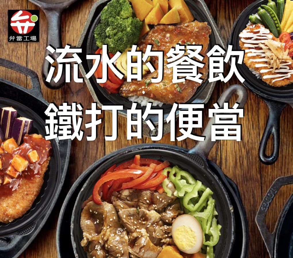 台北市便當加盟