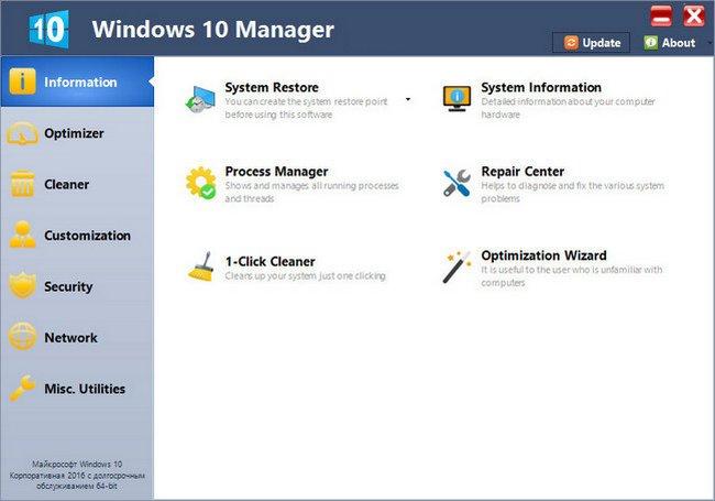 Resultado de imagen de Windows 10 Manager