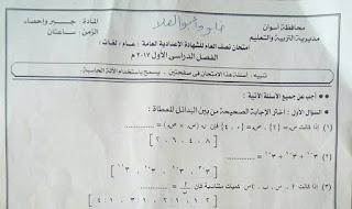 تحميل ورقة امتحان الجبر محافظة اسوان الصف الثالث الاعدادى 2017 الترم الاول