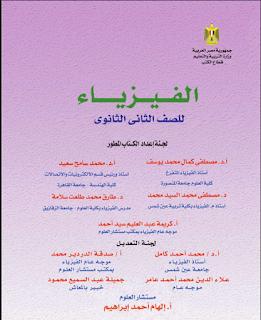 تحميل كتاب الفيزياء الصف الثاني ثانوي pdf  منهج مصرالمطور كاملاً مباشر