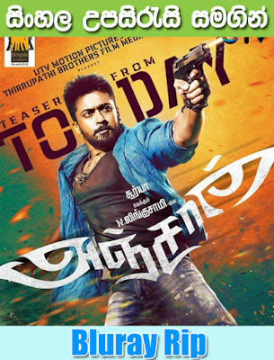 Anjaan 2014 Tamil Movie Watch Online With Sinhala Subtitle