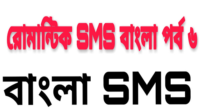 romantic-bangla-sms-part-6