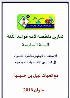 """1 - تمارين ملخصة لأهم قواعد اللغة العربية ."""".استعدادا لمناظرة السيزيام"""""""