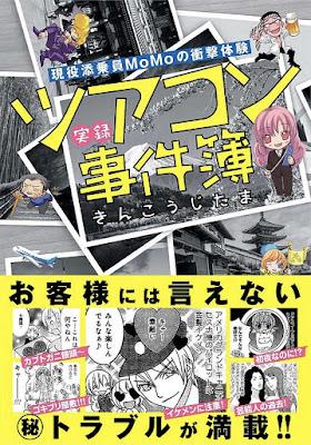 [Manga] 現役添乗員MoMoの衝撃体験 実録ツアコン事件簿 [Gen'eki Tenjoin Momo no Shogeki Taiken Jitsuroku Tsuakon Jikenbo] Raw Download