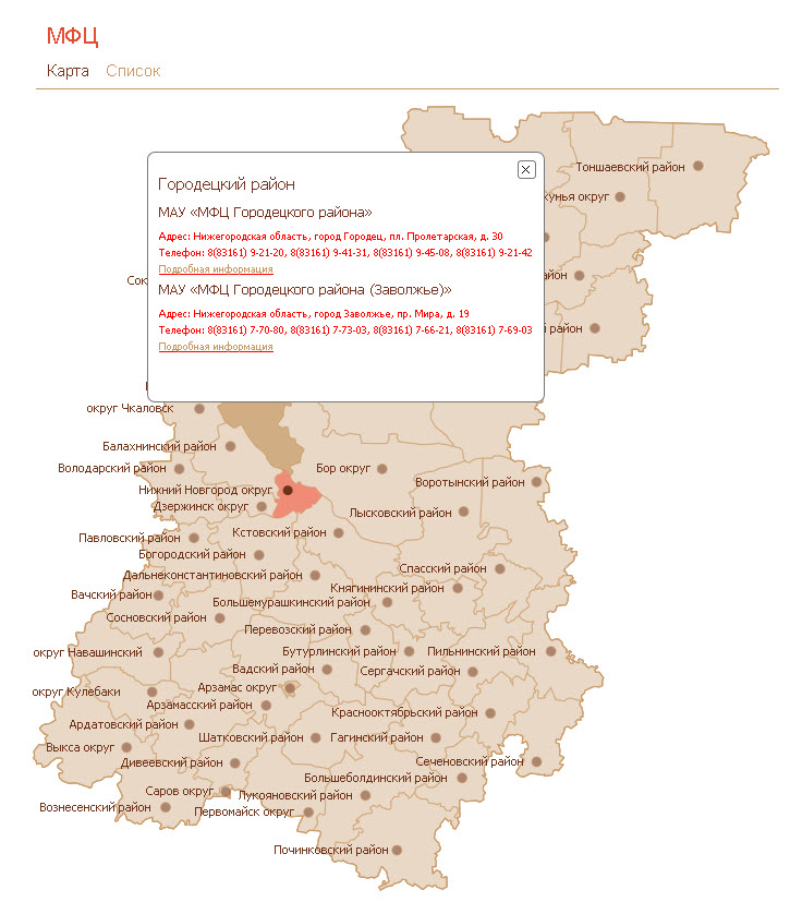 Многофункциональный центр предоставления государственных и муниципальных услуг» в городе Заволжье