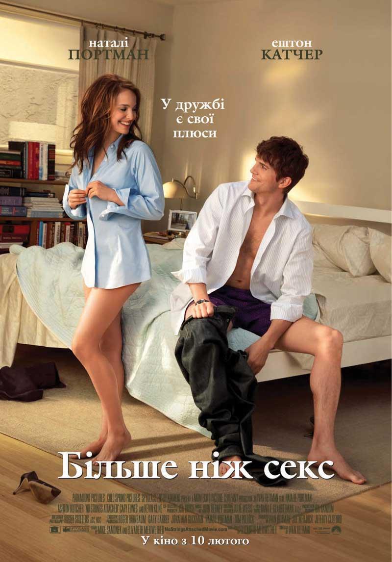 Кино секс шосте почуття