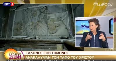 «Ο τάφος του Ιησού είναι ζωντανός» - Η σημαντική ανακάλυψη από Έλληνες επιστήμονες (βίντεο)