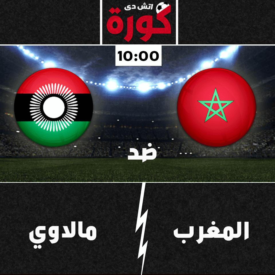 مشاهدة مباراة المغرب ومالاوي بث مباشر اليوم 8-9-2018 تصفيات أمم أفريقيا