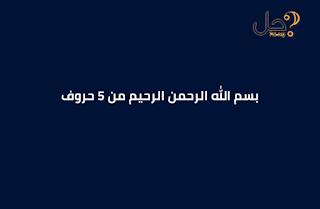 بسم الله الرحمن الرحيم من 5 حروف فطحل