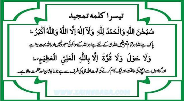 3 Kalima Of Islam at www.zainsbaba.com