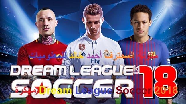 تحميل لعبة كرة القدم Dream League Soccer 2018 دريم ليج سوكر مهكره جاهزه اخر اصدار