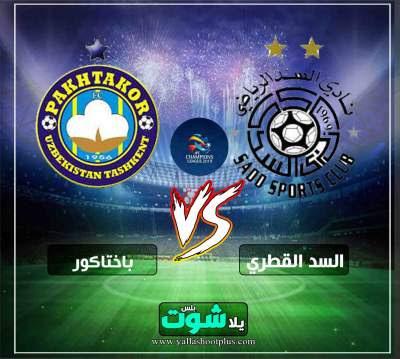 مشاهدة مباراة السد القطري وباختاكور بث مباشر اليوم 9-4-2019 في دوري ابطال اسيا