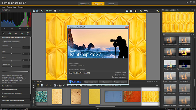 Corel PaintShop Pro X7 SP1  [Full + keygen] One2up ตกแต่งภาพแบบมืออาชีพ Jan2015