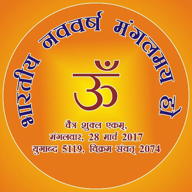 चैत्र नवरात्र और हिंदू नववर्ष बधाई संदेश