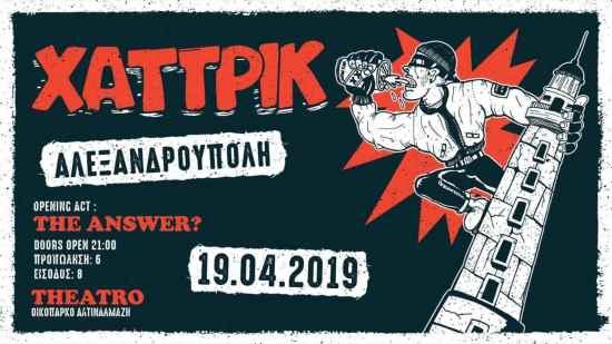 xat trik, the answer - Alexandroupoli