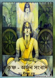Krishna - Arjun sangbad by Dipak Chandra