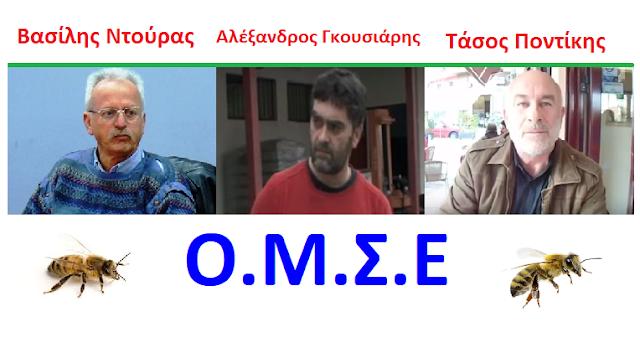 Εκλογές ΟΜΣΕ: Ποιός θα κερδίσει την προεδρία; Όλοι οι υποψήφιοι!!!